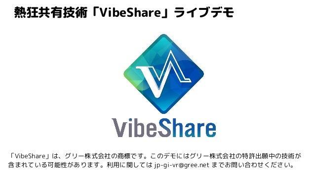 VTuber・XRライブエンタメ駆動の研究開発 - GREE VR Studio Laboratory のR2D Slide 3
