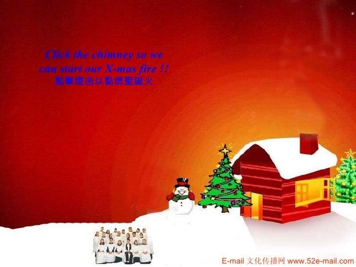Click the chimney so we  can start our X-mas fire !!   點擊煙囪以點燃聖誕火   E-mail 文化传播网 www.52e-mail.com