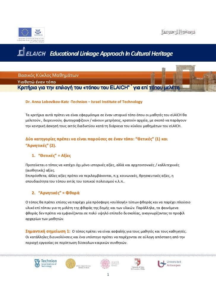 Educational Linkage Approach In Cultural HeritageΒασικός Κύκλος ΜαθημάτωνΥιοθετώ έναν τόποΚριτήρια για την επιλογή του «τό...