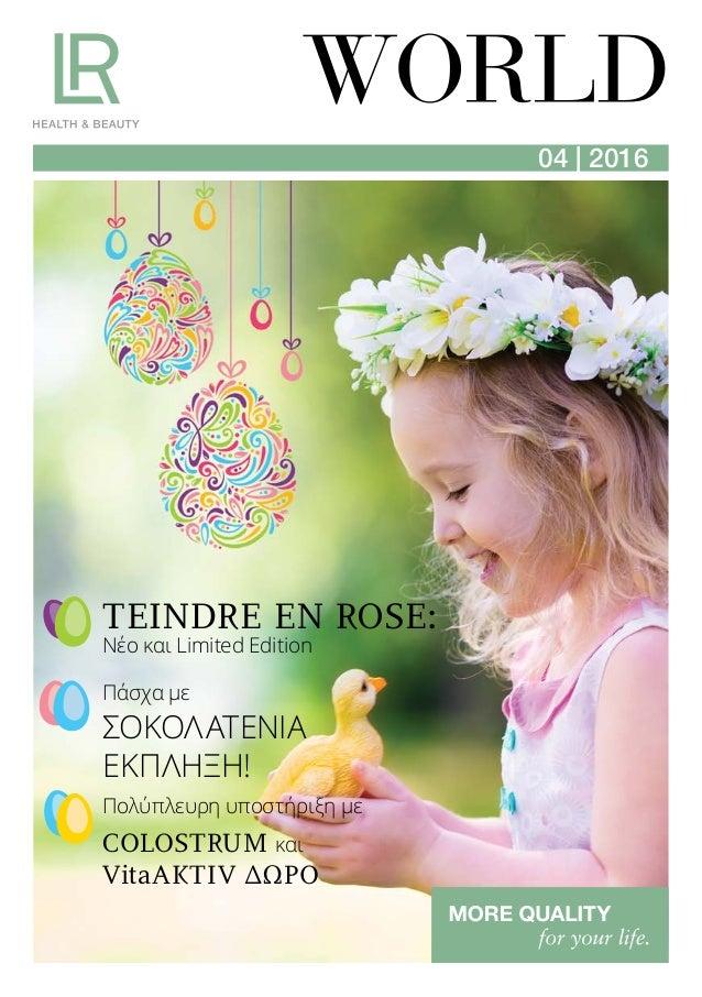 04 | 2016 Teindre En Rose: Νέο και Limited Edition Πάσχα με Σοκολατένια έκπληξη! Πολύπλευρη υποστήριξη με Colostrum και Vi...
