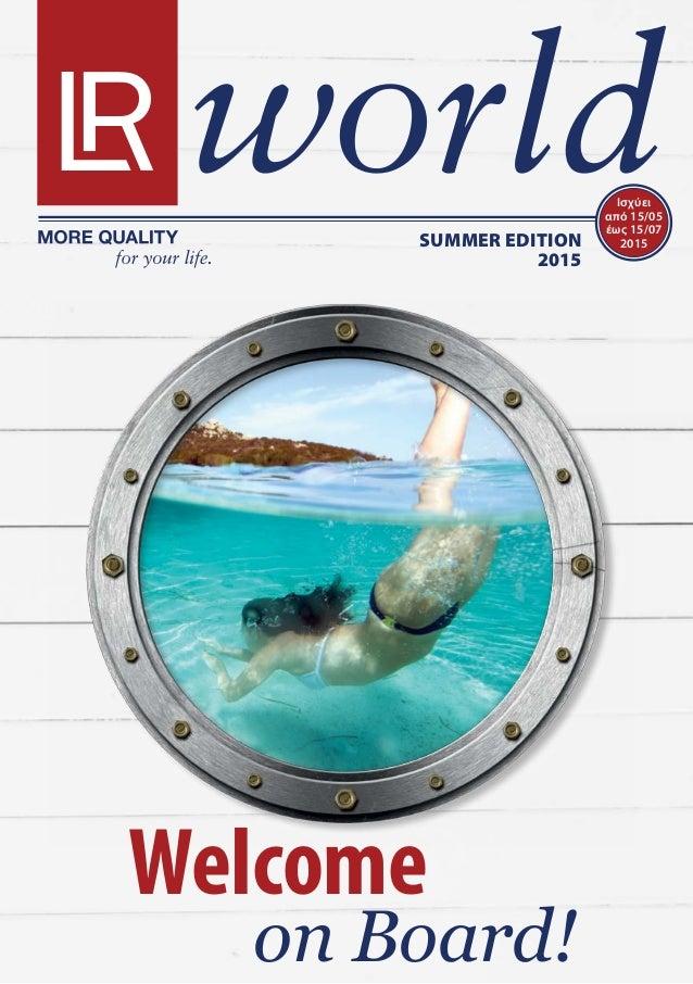 Summer Edition 2015 Welcome on Board! Ισχύει από 15/05 έως 15/07 2015