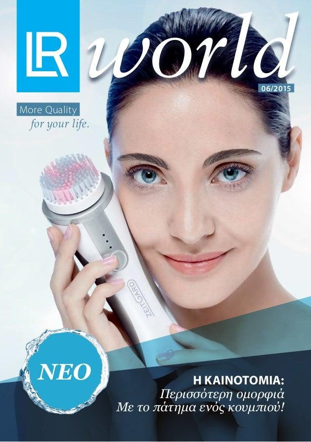 worldMore Quality for your life. 06/2015 Η ΚΑΙΝΟΤΟΜΙΑ: Περισσότερη ομορφιά Με το πάτημα ενός κουμπιού! ΝΕΟ