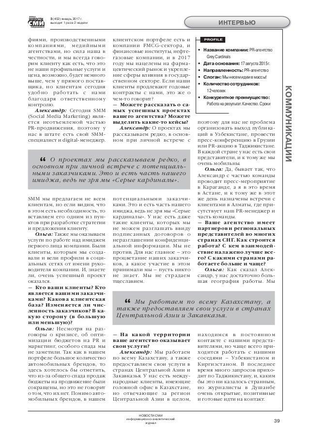 НОВОСТИ СМИ информационно-аналитический журнал 39 3 (452) январь 2017 г. выходит 1 раз в 2 недели ИНТЕРВЬЮ КОММУНИКАЦИИ фи...