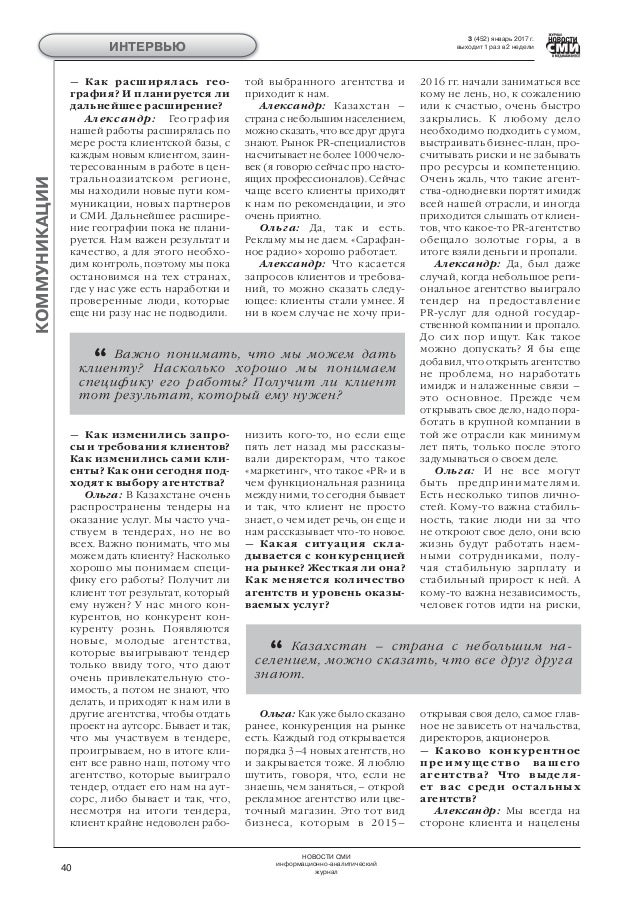 НОВОСТИ СМИ информационно-аналитический журнал 40 3 (452) январь 2017 г. выходит 1 раз в 2 неделиИНТЕРВЬЮКОММУНИКАЦИИ — Ка...