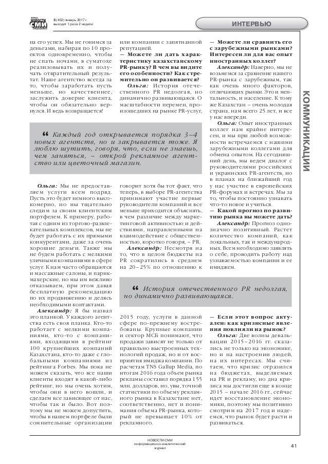 НОВОСТИ СМИ информационно-аналитический журнал 41 3 (452) январь 2017 г. выходит 1 раз в 2 недели ИНТЕРВЬЮ КОММУНИКАЦИИ на...