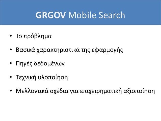 GRGOV Mobile Search Παρουσίαση 2014-05-06 Slide 3