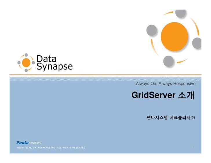 Always On, Always Responsive   GridServer 소개       펜타시스템 테크놀러지㈜                               1