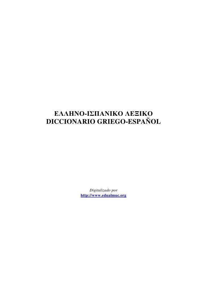 ΕΛΛΗΝΟ-ΙΣΠΑΝΙΚΟ ΛΕΞΙΚΟ DICCIONARIO GRIEGO-ESPAÑOL                 Digitalizado por        http://www.edualmuc.org