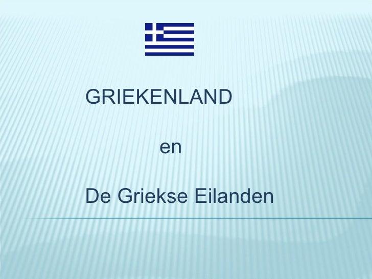 GRIEKENLAND en De Griekse Eilanden