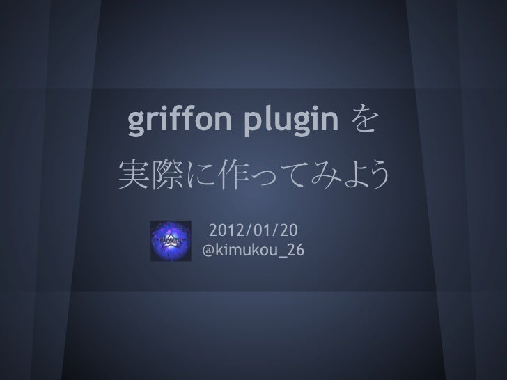 griffon plugin を実際に作ってみよう     2012/01/20    @kimukou_26