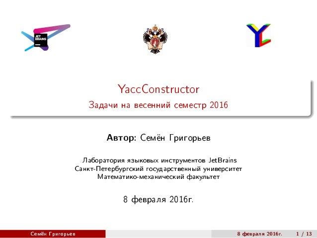 YaccConstructor Задачи на весенний семестр 2016 Автор: Семён Григорьев Лаборатория языковых инструментов JetBrains Санкт-П...