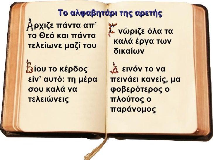 Grigoriostheologos