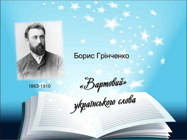 Борис Грінченко 1863-1910