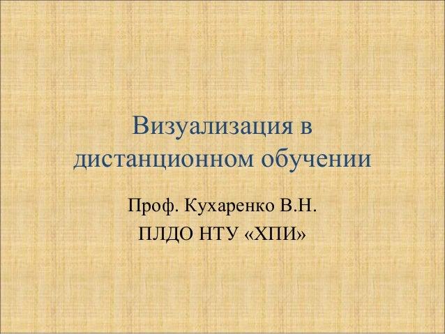 Визуализация вдистанционном обучении    Проф. Кухаренко В.Н.     ПЛДО НТУ «ХПИ»