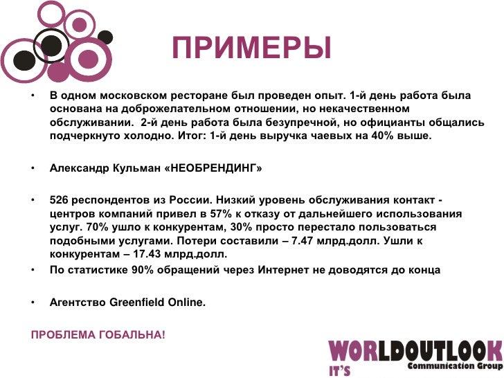 ПРИМЕРЫ•   В одном московском ресторане был проведен опыт. 1-й день работа была    основана на доброжелательном отношении,...
