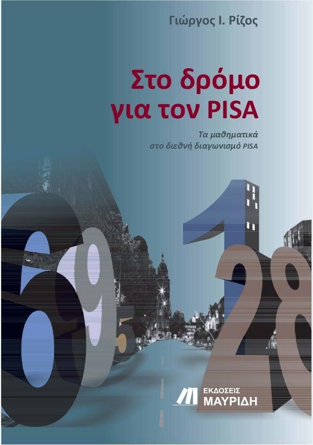 Γιώργος Ι. Ρίζος  Στο δρόμογια τον PISA               Τα μαθηματικά   στο διεθνή διαγωνισμό PISA