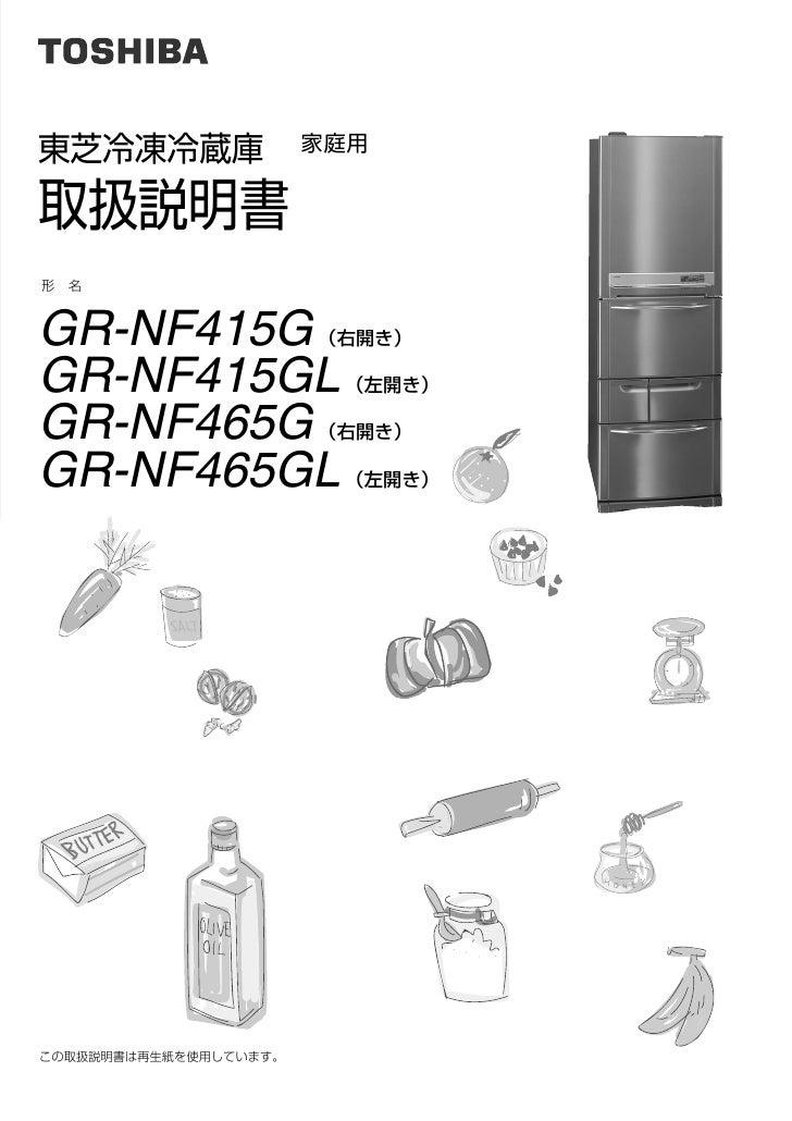GR-NF415GGR-NF415GLGR-NF465GGR-NF465GL