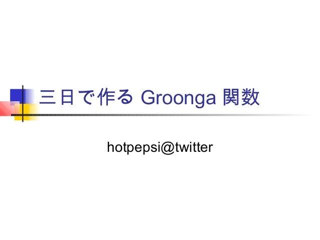 三日で作る Groonga 関数 hotpepsi@twitter