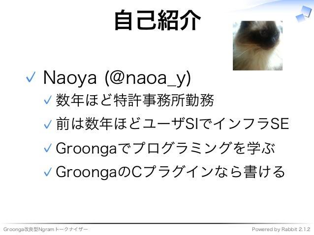Groonga改良型Ngramトークナイザー Slide 2