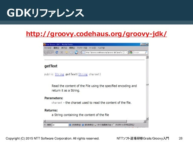 NTTソフト道場研修Grails/Groovy入門Copyright (C) 2015 NTT Software Corporation. All rights reserved. 28 GDKリファレンス http://groovy.code...