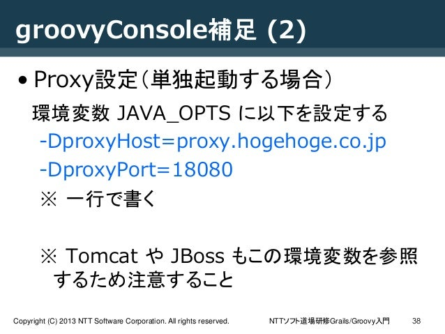 NTTソフト道場研修Grails/Groovy入門Copyright (C) 2013 NTT Software Corporation. All rights reserved. 38 groovyConsole補足 (2) • Proxy設...