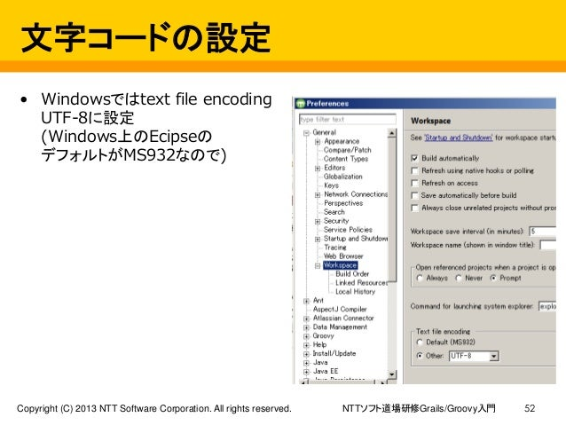 NTTソフト道場研修Grails/Groovy入門Copyright (C) 2013 NTT Software Corporation. All rights reserved. 文字コードの設定 • Windowsではtext file e...