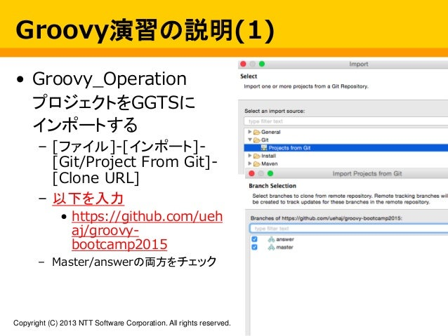 NTTソフト道場研修Grails/Groovy入門Copyright (C) 2013 NTT Software Corporation. All rights reserved. 53 Groovy演習の説明(1) • Groovy_Oper...