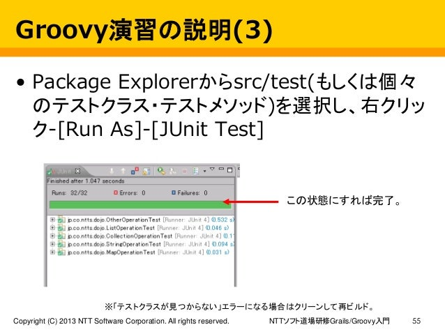 NTTソフト道場研修Grails/Groovy入門Copyright (C) 2013 NTT Software Corporation. All rights reserved. 55 Groovy演習の説明(3) • Package Exp...