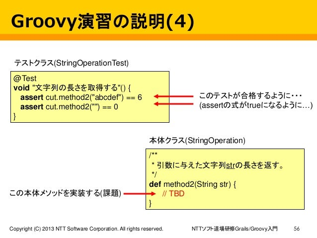 NTTソフト道場研修Grails/Groovy入門Copyright (C) 2013 NTT Software Corporation. All rights reserved. 56 Groovy演習の説明(4) 本体クラス(StringO...