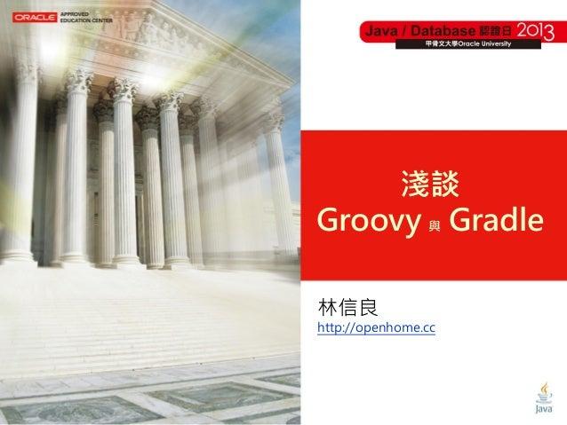 淺談 Groovy 與 Gradle 林信良 http://openhome.cc