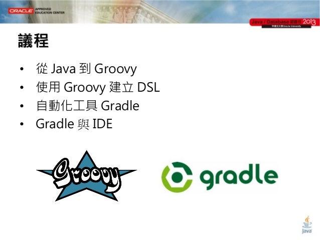 淺談 Groovy 與 Gradle Slide 2