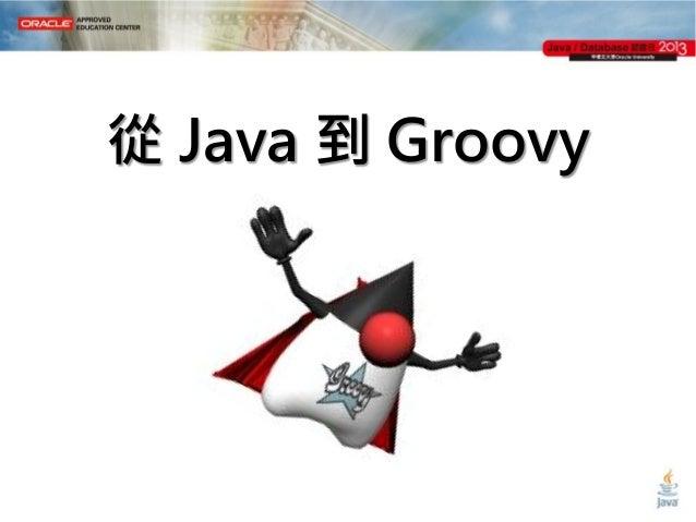 淺談 Groovy 與 Gradle Slide 3