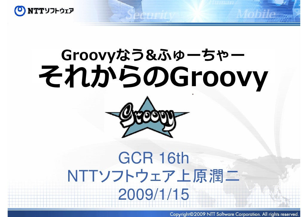 Groovyなう&ふゅーちゃー それからのGroovy        GCR 16th  NTTソフトウェア上原潤二       2009/1/15