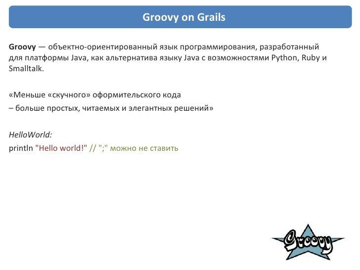 Groovy  on Grails Groovy  — объектно-ориентированный язык программирования,разработанный дляплатформы Java,как альтерна...