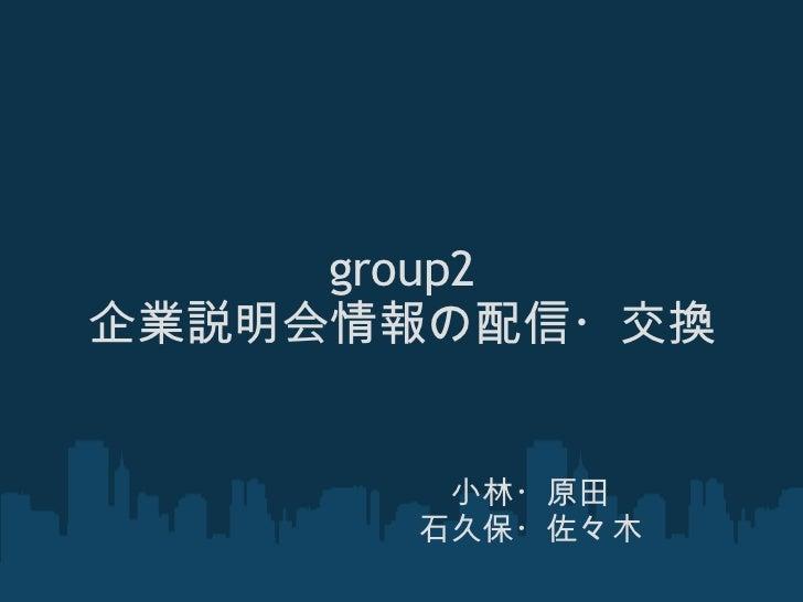 group2 企業説明会情報の配信・交換 小林・原田 石久保・佐々木