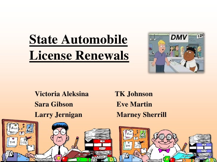 State automobile license renewal case study