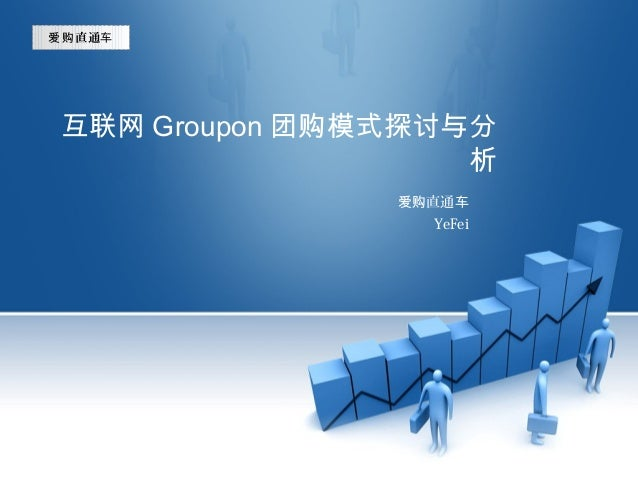 互联网 Groupon 团购模式探讨与分 析 直通爱购 车 YeFei 直通爱购 车