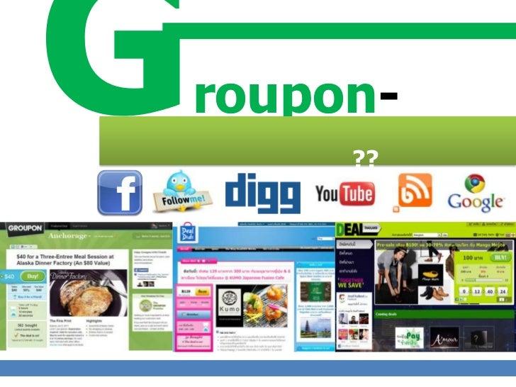 Groupon-กรุ๊ปปอง<br />ธุรกิจแนวใหม่มาแรง วันนี้คุณซื้อดีลแล้วรึยัง ??<br />