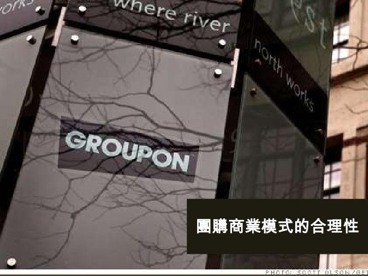 Groupon    團購商業模式的合理性