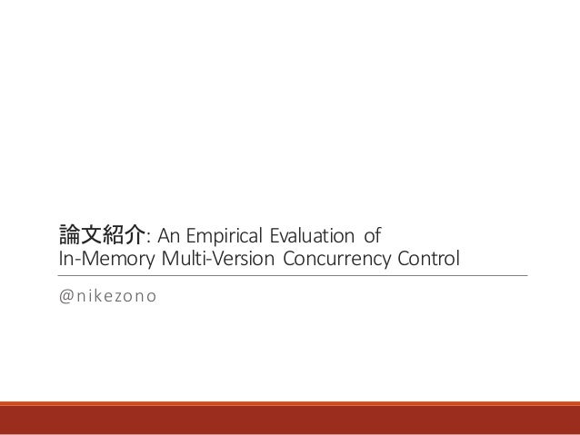 論文紹介:	An	Empirical	Evaluation	of In-Memory	Multi-Version	Concurrency	Control @nikezono