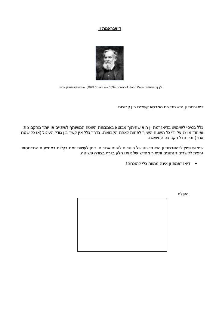 דיאגראמת ון                   גון ון (באנגלית:  4 ;John Vennבאוגוסט 4381 – 4 באפריל 3291 ), מתמטיקאי ולוגיקן בריטי. ...