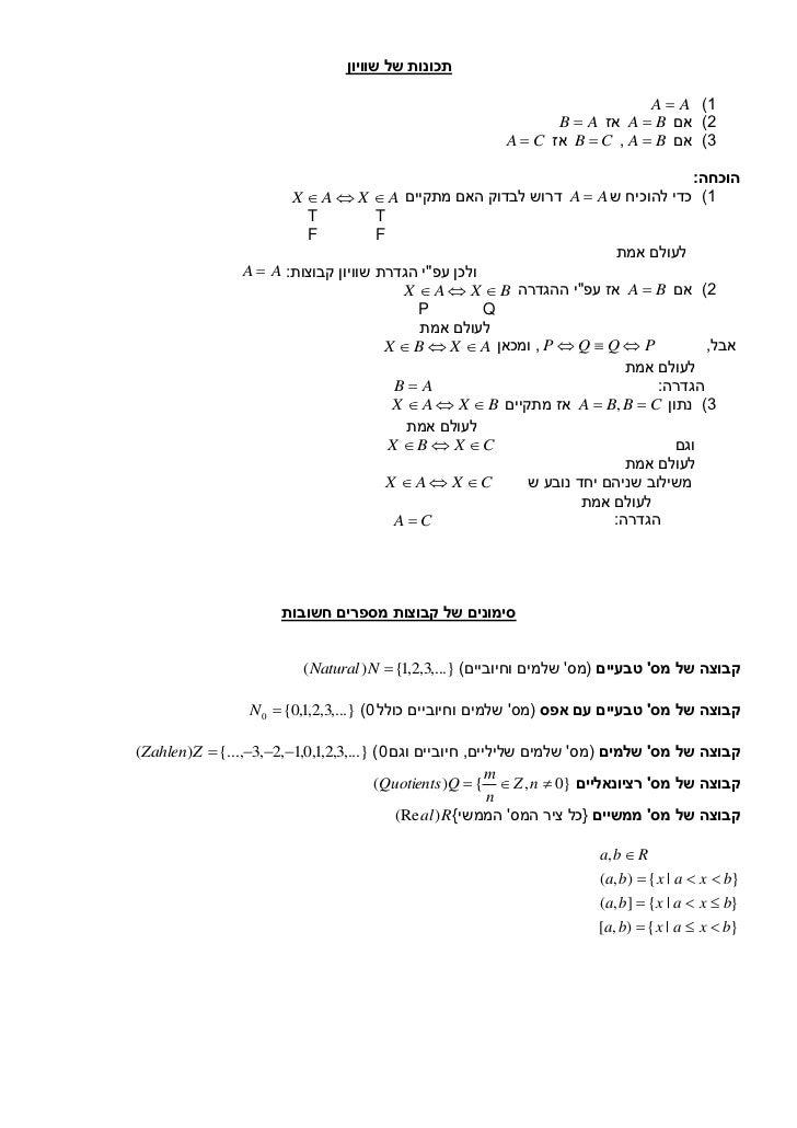 תכונות של שוויון                                                                             1) A  A               ...