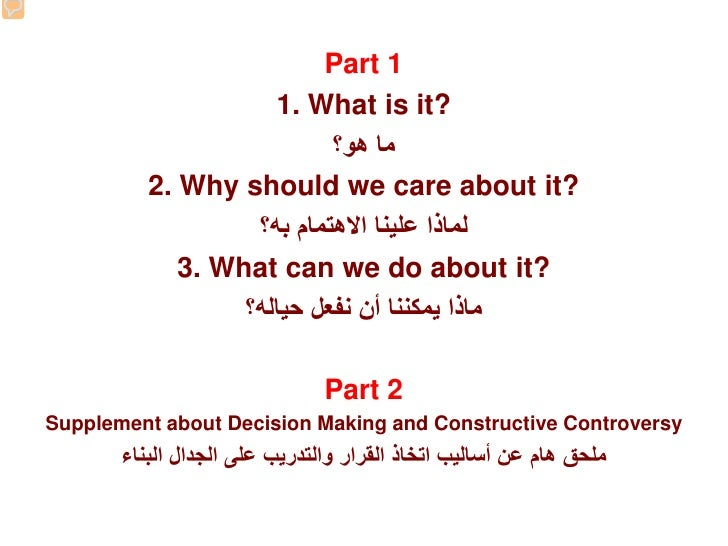 final groupthink and decision making Start studying ch 14: groupthink learn -it affects decision making groupthink that can be present before groups make final decisions or come to a.