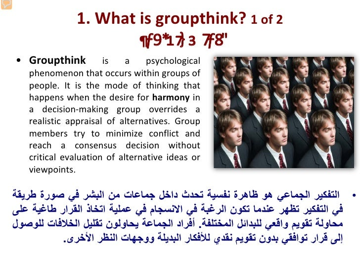 groupthink consensus overrides realistic appraisal of Groupthink is a term coined by social become so focused on achieving concurrence that the search for consensus overrides any realistic assessment of deviant or so dominant in a cohesive group that it tends to override the realistic appraisal of alternative.