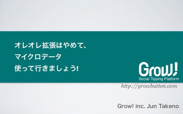 オレオレ拡張はやめて、マイクロデータ使って行きましょう!                     Social Tipping Platform               http://growbutton.com              ...