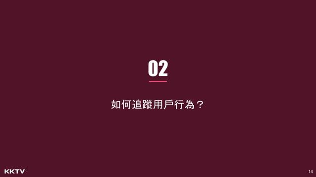 14 如何追蹤用戶行為? 02