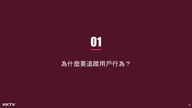6 為什麼要追蹤用戶行為? 01