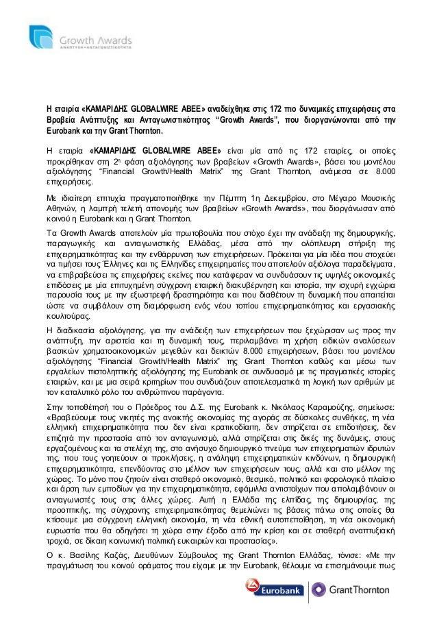 Η εταιρία «ΚΑΜΑΡΙΔΗΣ GLOBALWIRE ΑΒΕΕ» αναδείχθηκε στις 172 πιο δυναμικές επιχειρήσεις στα Βραβεία Ανάπτυξης και Ανταγωνιστ...