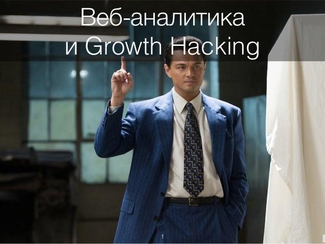 Веб-аналитика и Growth Hacking 1