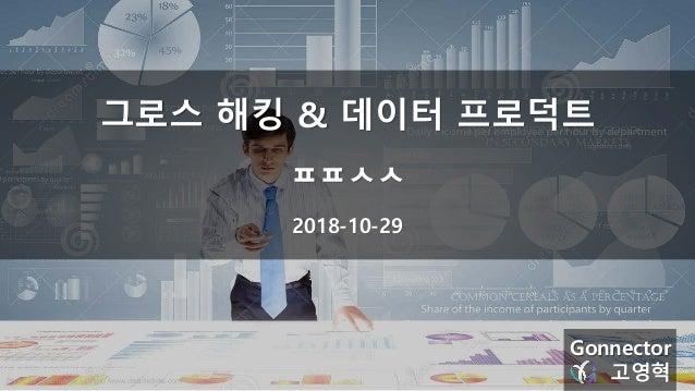 그로스 해킹 & 데이터 프로덕트 ㅍㅍㅅㅅ 2018-10-29 Photo by dreamstime - https://www.dreamstime.com Gonnector 고영혁